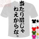 河内國製作所 「当たり前じゃねえからな。Tシャツ」全5色。センテンス系おもしろTシャツ 文字T-sh