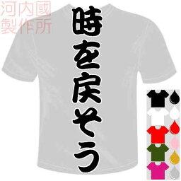 河内國製作所 「時を戻そうTシャツ」全5色。スポーツ漢字おもしろTシャツ 文字T-shirt おもしろてぃーしゃつ 半袖ドライTシャツ メール便は送料無料