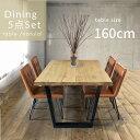 ダイニング 5点 セット ダイニング テーブルセット 160 Tiida KT ダイニング テーブル ダイニングチェア モダン 長方形 チェアー 椅子 ..