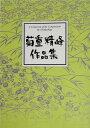 菊重精峰 箏曲 楽譜 干鳥五重想 (送料など込)