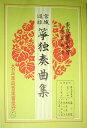 宮城道雄 作曲 琴 箏 楽譜 箏独奏曲集 改訂版 Miyagi Koto Solos (送料など込)