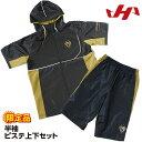 送料無料 ハタケヤマ 野球 ウェア 半袖ピステ上下セット 限定品 HF-HP17 ブラック×ゴールド
