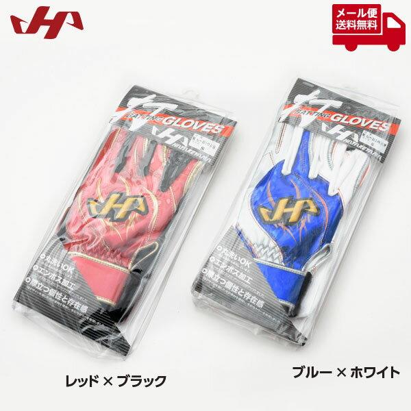 ハタケヤマバッティンググローブ手袋野球両手用MG-B16AWMG-B16RBメール便送料無料