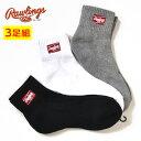 ローリングス 野球 ショートソックス ロングパンツ専用 靴下 3足組 AAS9S06