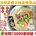 【もちもち感抜群】手延べ長崎ちゃんぽん12食スープ付(3食×...