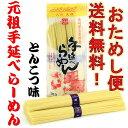 【おためし便】元祖手延べラーメン3食とんこつスープ