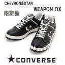 コンバース メンズスニーカー ウエポン ブラック/ホワイト converse weapon ox ローカット 送料無料 02P03Dec16