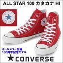 コンバース 100周年モデル メンズレディーススニーカー オールスター100カタカナ ハイカット レッド 赤 converse allstar 100 katakana hi RED【送料無料】