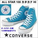 コンバース 100周年モデル メンズレディーススニーカー オールスター100カタカナ ハイカット ブルー converse allstar 100 katakana hi BLUE【送料無料】