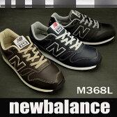 【送料無料】【クラシック】 ニューバランス メンズスニーカー M368L ブラウン,ネイビー,ブラックnewbalance m368l BB BC BL【RCP】靴シューズ 02P27May16