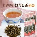 ほうじ茶 自家焙煎 炭火仕上げ 100g×6セットで送料無料♪日本茶 【カフェイン少なめ】妊婦 お茶 おちゃ ほうじ茶ラテにも最適♪