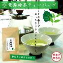 しそ茶 青紫蘇緑茶 4g×15p(ティーパックタイプ)【川本屋オリジナル 】しそ緑茶 送料無料
