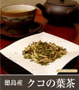 クコ茶 クコの葉茶 100g×5セット別名延命茶!漢方でも有名な徳島県産100%で安心・安全☆美味し