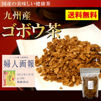 Burdock root tea 1000 yen duck try domestic domestic health tea without additives Kumamoto production 100% burdock burdock burdock diet tea