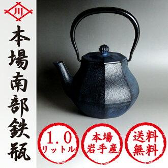 從南部縣鐵水壺在南部水壺南部縣鐵水壺真正輝煌的正宗財團法人可以得到豐富的舒適臨時也青睞鐵! 'Miyabi' 大 1 升南部縣鐵壺