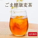 胡麻麦茶 お試し2袋セット 700g(40P+16P)で送料無料!巷で大流行の胡麻麦茶ペットボ