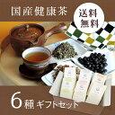 ギフト 国産健康茶 6種セットごぼう茶 黒豆茶 なたまめ茶 ...