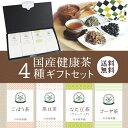 お中元ギフト 国産健康茶 4種セット 国産にこだわった健康茶...
