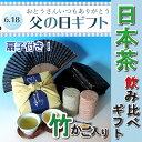 父の日 ギフト お茶 まだ間に合う! 伝説の竹籠付き新茶セット静岡茶2種を可愛い竹籠とセットで贈りま
