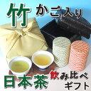 敬老の日 ギフト 【先行早割】静岡茶 伝説の竹籠付きお茶セッ...
