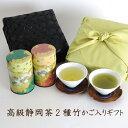 お中元ギフト お茶 新茶 伝説の竹籠付きお茶セット高級静岡茶...