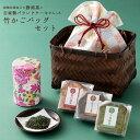 お茶スイーツギフト手付き竹籠セット炭火仕上げの高級静岡茶と巾着入り自家製パウンド3種を竹籠と風呂敷に包んで贈ります♪花々柄茶缶プレゼント送料無料内祝いお誕生日祝いお歳暮