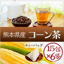 コーン茶 国産 ティーバッグ 15P×6袋セット(720g)特殊加工で粉砕された濃厚8g食物繊維