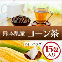 コーン茶 国産 ティーバッグ 【新登場】特殊加工で粉砕された濃厚8g×15P入り食物繊維