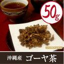 ゴーヤ茶 50gごーや【国産 健康茶 ゴーヤ茶】【3セットまでメール便】【ノンカフェイン】種入り