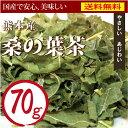 桑の葉茶 70g 【雑誌掲載商品】熊本�