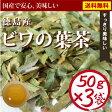 びわ茶 国産 健康茶徳島県産100%で安心・安全☆美味しい枇杷の葉茶 50g×3袋【国産 健康茶】【無添加・無着色】【送料無料】