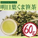 鉄分豊富な明日葉茶と血液をきれいにすると言われているくま笹茶をオリジナルブレンド♪お試し60g 血液さらさら、健康を目指したい方に♪..