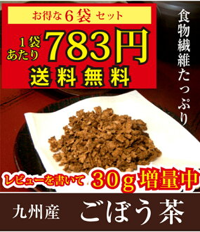 Burdock root tea  70g×6