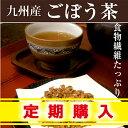 定期購入 ごぼう茶 国産 70g×2袋ごぼう茶 送料無料 国産 国産健康茶 無添加 九州産100%定期購入 ゴボウ茶 牛蒡 ごぼう ゴボウ ダイエットティー