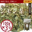 シモン茶 100g×3 体の中からキレイに安心・安全☆食物繊維たっぷりの美味しい【国産 健康茶】【無添加・無着色】【宅配便】