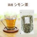 シモン茶 国産健康茶 60g 熊本県産食物繊維たっぷりのシモン茶【国産 健康茶】【無添加・無着色】