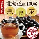 黒豆茶 国産 大容量 200g×5袋(1kg)美容・健康維持に。北海道産100%食物繊維、大豆イソフラボン豊富の美味しい黒豆茶送料無料 無添加国..