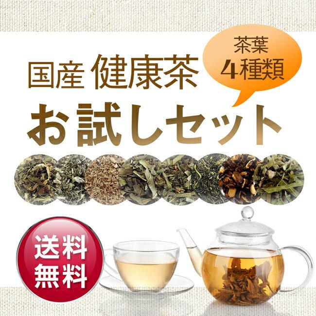 国産 健康茶 全16種類から気になる種類を色々試せる!国産健康茶 飲み比べお試しセット 【…...:kawamotoya:10000819