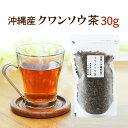 クワンソウ茶 国産健康茶 沖縄の伝統野菜 クワンソウから生まれた30g 健康茶☆くわんそう