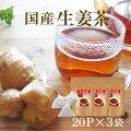 しょうが紅茶 ティーバッグ 体を温める「生姜茶」気軽に飲めるティーパックタイプ2g×20包の3袋セッ...