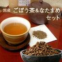 人気NO.1のごぼう茶 と なたまめ茶 お試しセット♪国産 健康茶 送料無料 無添加【ゴボウ茶 牛蒡茶】【送料無料】【ネコポス】