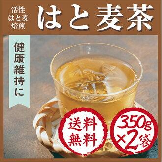 薏苡米茶國內審判無添加劑 2 袋 ! 預期的水疣皮膚效果 ♪ 豐富的蛋白免費、 顏色免費薏米茶燕麥大麥 mugicha