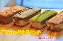 【新登場】パウンドケーキ ホールタイプ★お好きな味を自由に選べる季節の味はさつまいも味♪大好評の自家製パウンドケーキ【宅配便】スイーツ