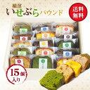 お茶屋さんの自家製パウンドケーキ 15個セット【即日出荷対応...