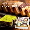 お中元 スイーツ ギフト プレゼント パウンドケーキ 10個...
