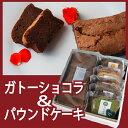 甜點 - ガトーショコラとパウンド5個セット自家製スイーツ チョコレートケーキ ギフト お返しギフト チョコ お誕生日ギフト【クール便】