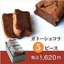 ガトーショコラ ピースサイズ5個セット【楽天ランキング1位受...