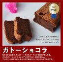 バレンタインギフト 自家製 ガトーショコラ 限定ラッピング対...