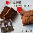 お茶屋さんの自家製ガトーショコラお得な2本セットチョコレートケーキギフトバレンタインチョコお誕生日ギフト送料無料