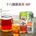 ショッピング麦茶 十八健康麦茶 10g×40pからだにやさしいノンカフェイン 妊婦さん・授乳期ママに大人気!十八種の健康茶の絶妙ブレンド【健康茶】